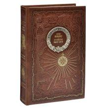 Путешествие вокруг света обложка книги
