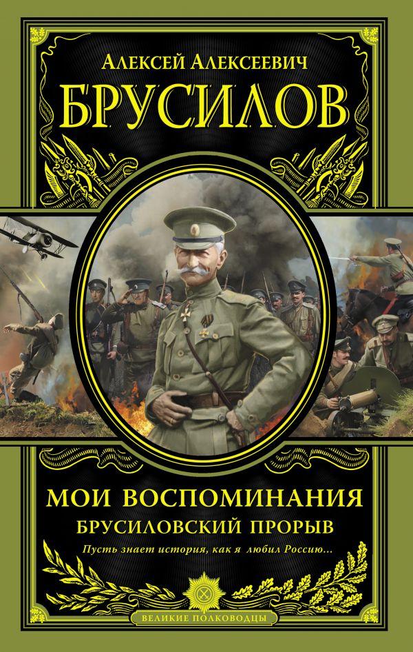 Мои воспоминания. Брусиловский прорыв Брусилов А.А.