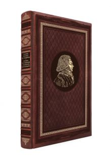 Бисмарк О. - Мемуары Железного канцлера обложка книги