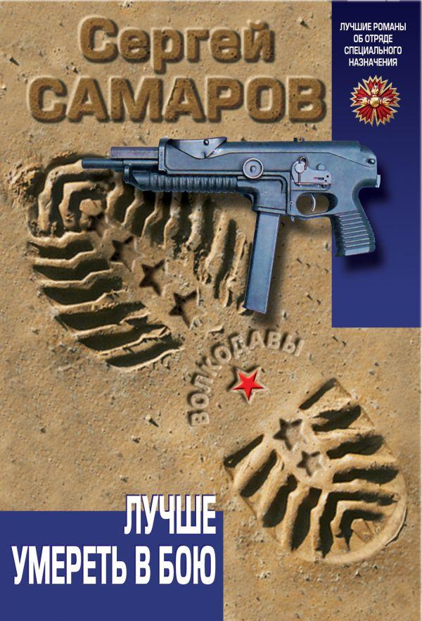 Лучше умереть в бою Самаров С.В.