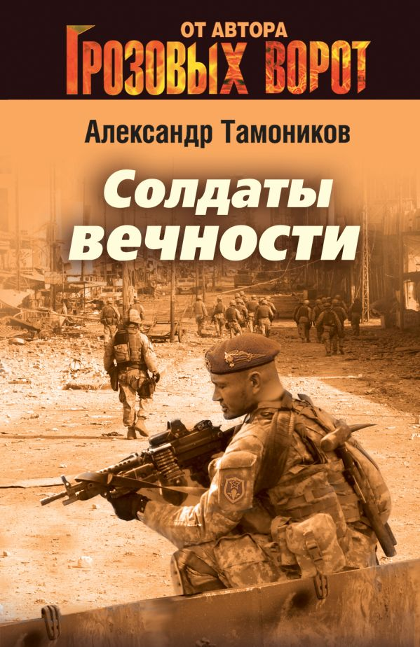 Солдаты вечности Тамоников А.А.