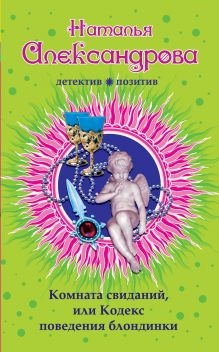 Александрова Н.Н. - Комната свиданий, или Кодекс поведения блондинки обложка книги