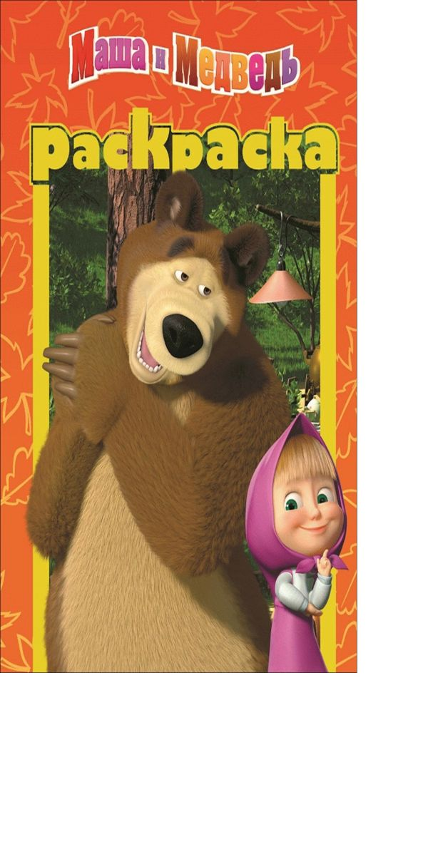 Маша и медведь. РМ № 1308. Раскраска-малышка.