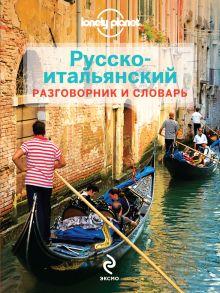 - Русско-итальянский разговорник и словарь обложка книги
