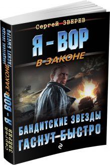 Зверев С.И. - Бандитские звезды гаснут быстро обложка книги