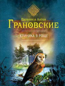 Грановская Е., Грановский А. - Клиника в роще обложка книги