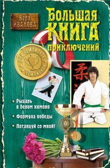 Иванова В. - Большая книга приключений для чемпионов и чемпионок обложка книги