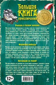 Обложка сзади Большая книга приключений для чемпионов и чемпионок Вера Иванова