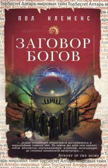 Клеменс П. - Заговор богов обложка книги