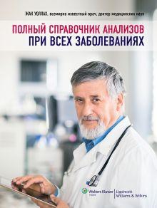 Уоллах Ж. - Полный справочник анализов при всех заболеваниях обложка книги