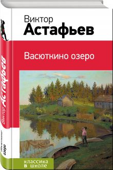 Васюткино озеро обложка книги
