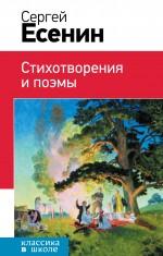 Есенин С.А. - Стихотворения и поэмы обложка книги
