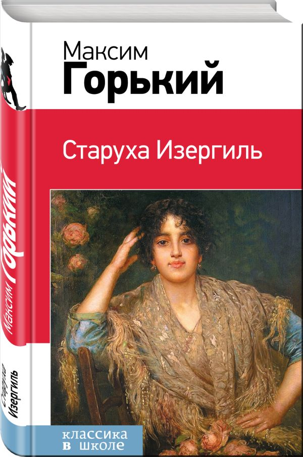 Старуха Изергиль Горький М.