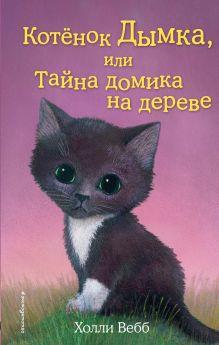Котёнок Дымка, или Тайна домика на дереве (выпуск 3)