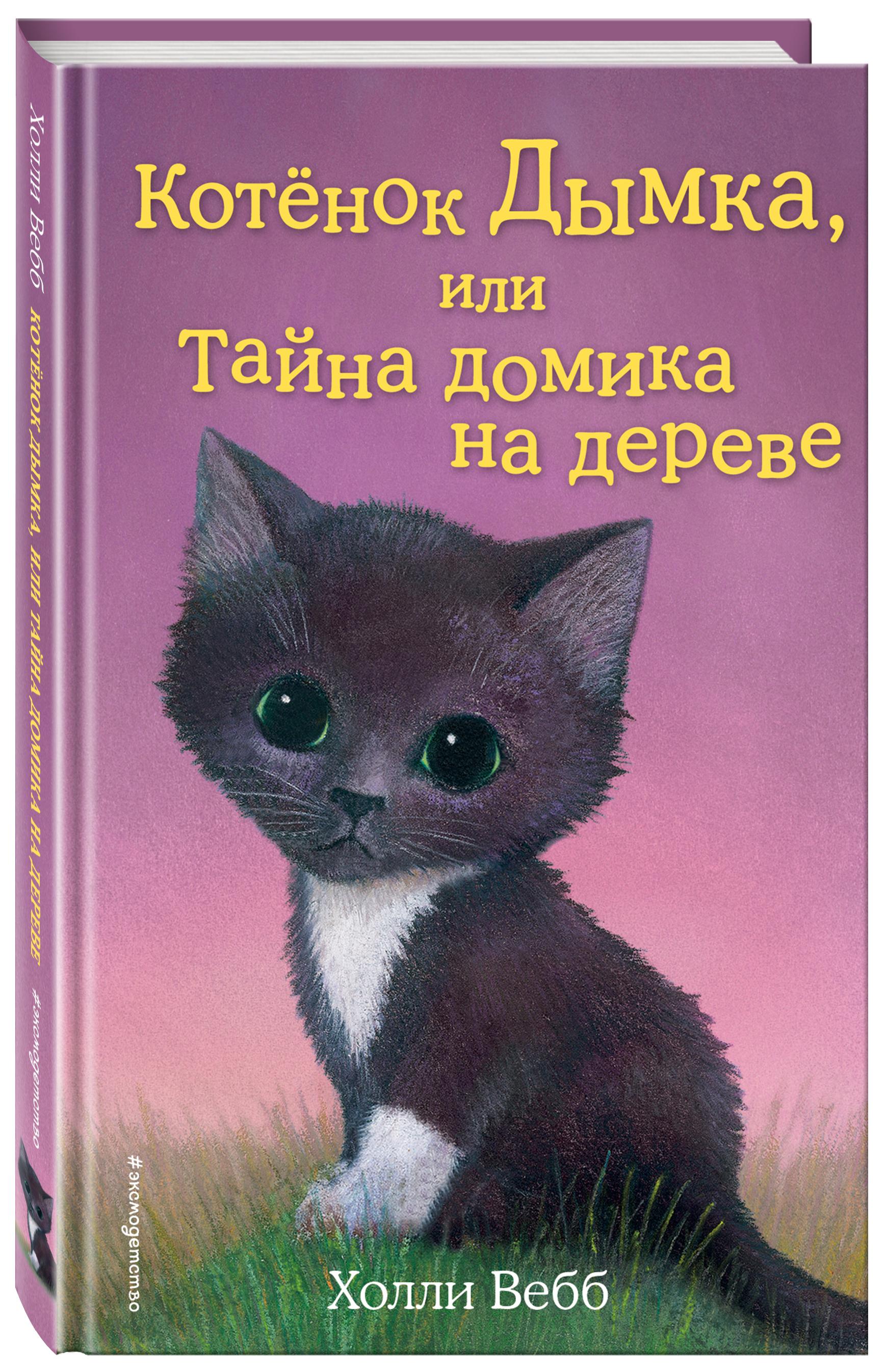 Котёнок Дымка, или Тайна домика на дереве ( Вебб Х.  )