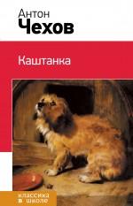 Каштанка ( Чехов А.П.  )