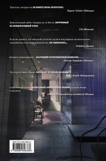 Обложка сзади Сеть [Buzz] Андерс де ла Мотт