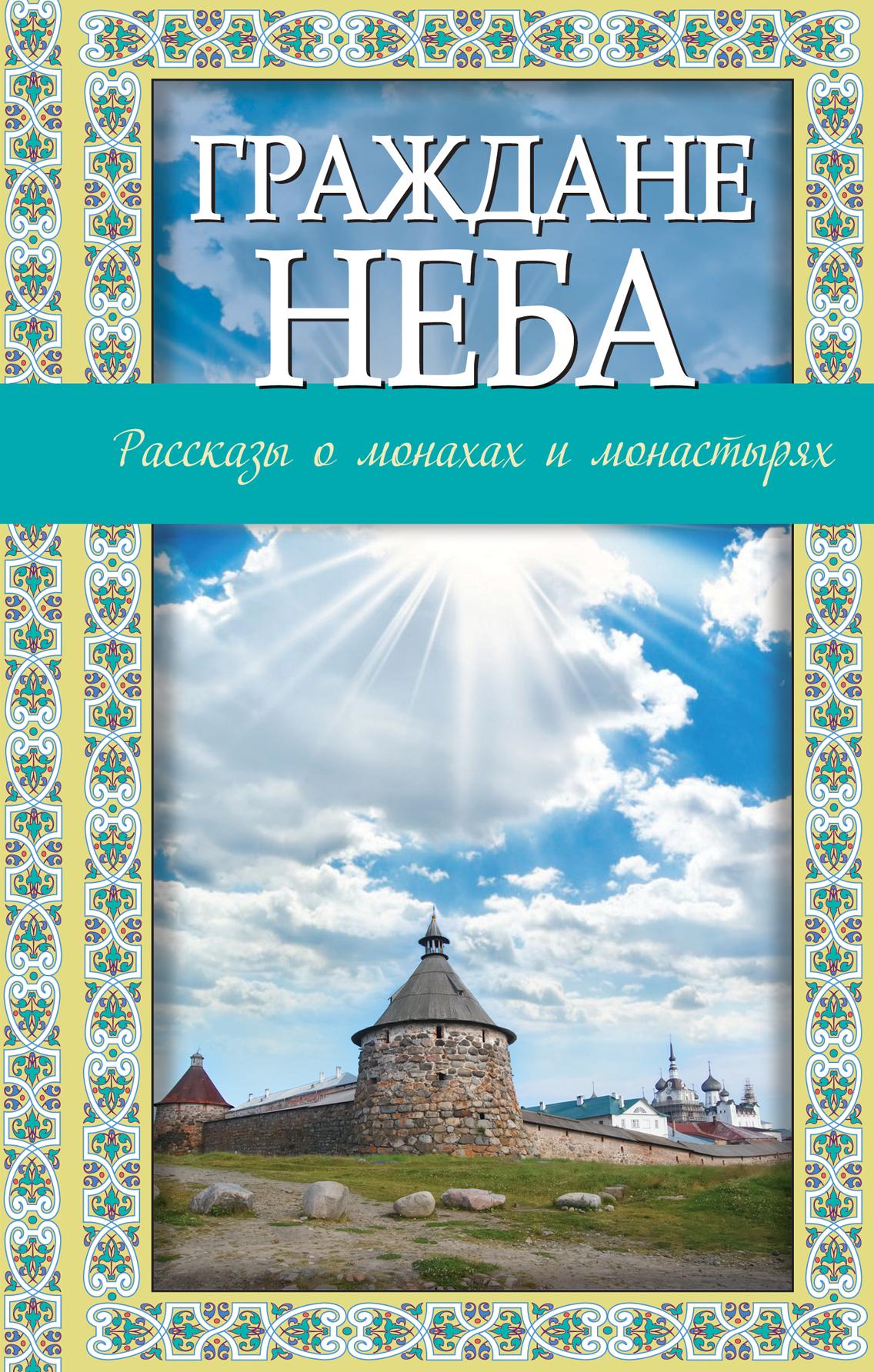Граждане неба: рассказы о монахах и монастырях от book24.ru