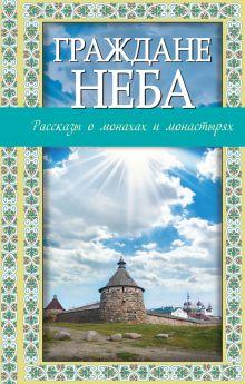 - Граждане неба: рассказы о монахах и монастырях обложка книги