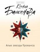 Баженова К. - Алые звезды Прованса' обложка книги