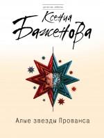 Баженова К. - Алые звезды Прованса обложка книги