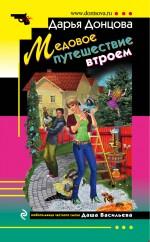 Донцова Д.А. - Медовое путешествие втроем обложка книги