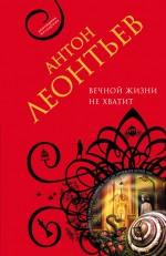 Вечной жизни не хватит Леонтьев А.В.