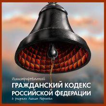 Меринов А. (художник) - Иллюстрированный Гражданский кодекс Российской Федерации. В рисунках Алексея Меринова обложка книги