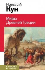 Кун Н.А. - Мифы Древней Греции обложка книги