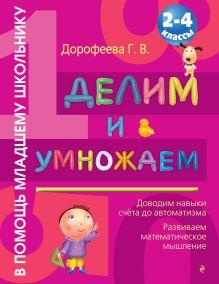 Дорофеева Г.В. - Делим и умножаем: 2-4 классы обложка книги