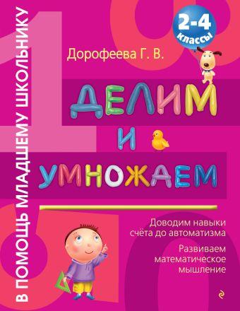Делим и умножаем: 2-4 классы Дорофеева Г.В.
