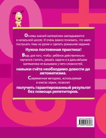 Обложка сзади Делим и умножаем: 2-4 классы Дорофеева Г.В.