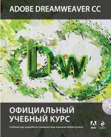 - Adobe Dreamweaver CC. Официальный учебный курс (+CD) обложка книги