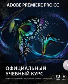 - Adobe Premiere Pro CC. Официальный учебный курс (+DVD) обложка книги