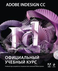 - Adobe InDesign CC. Официальный учебный курс (+CD) обложка книги