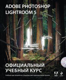 - Adobe Photoshop Lightroom 5. Официальный учебный курс (+CD) обложка книги