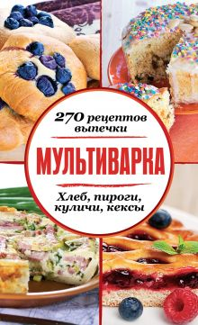 Мультиварка. 270 рецептов выпечки