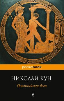 Олимпийские боги обложка книги