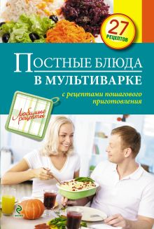- Постные блюда в мультиварке обложка книги