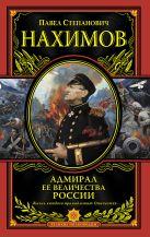 Нахимов П.С. - Адмирал Ее Величества России' обложка книги