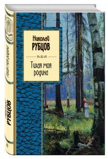 Рубцов Н.М. - Тихая моя родина обложка книги