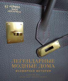 Кокс К. - Легендарные модные дома. Всемирная история обложка книги