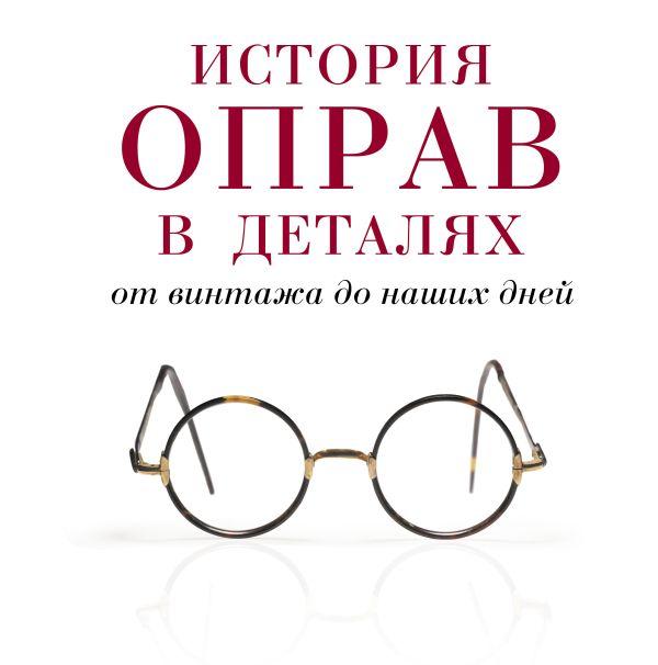 История оправ в деталях. От винтажа до наших дней Мюррэй С., Албретчсен Н.
