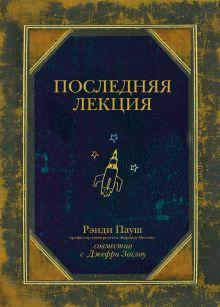 Пауш Р. - Последняя лекция обложка книги