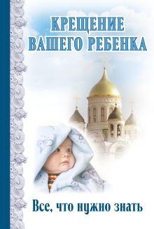 - Крещение вашего ребенка: Все, что нужно знать обложка книги