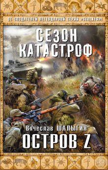 Шалыгин В.В. - Остров Z обложка книги