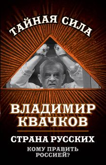 Квачков В.В. - Страна русских. Кому править Россией обложка книги
