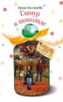 Молчанова И. - Гламур в шоколаде обложка книги