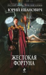 Иванович Ю. - Жестокая Фортуна обложка книги