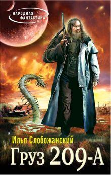 Груз 209 А обложка книги